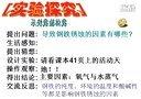 10104031023-刘泳锋-说课:钢铁的锈蚀与防护