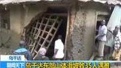 乌干达东部山体滑坡致35人遇难 181013