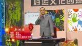 2014辽宁春晚小品潘长江巩汉林李静《新对缝》
