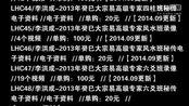 """""""李洪成中级四柱李洪成中级四柱视频讲座"""""""