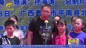 [广西新闻]儿童公益电影《长翅膀的红舞鞋》在贵港开机