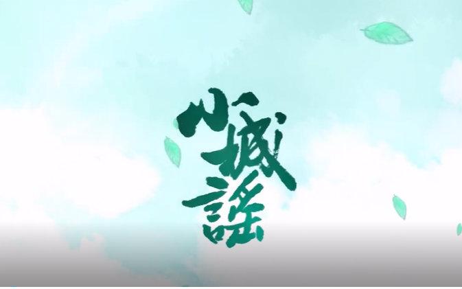 【归中x易博】小城谣