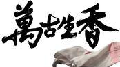 【京剧×万古生香】万古千秋,代代有玲珑气象。 风云史往,页页赋秀骨生香。