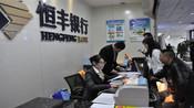 恒丰银行违反《反洗钱法》被央行罚款113万元-大公司的坏消息-财经365