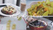 仙女粥 | Vlog.02 | 上班族的休息日 | 健康快手早餐 | 滑蛋全麦吐司 | 挂耳咖啡牛奶 | 自制红豆芋圆烧仙草 | 咖喱土豆鸡肉饭