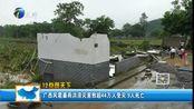 广西风雹暴雨洪涝灾害致超44万人受灾 9人死亡
