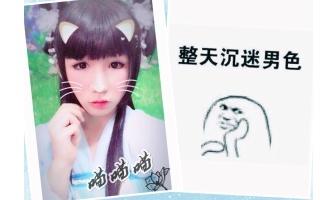 【夏木】【伪娘】古风萌妹妆 掰弯直男系列x