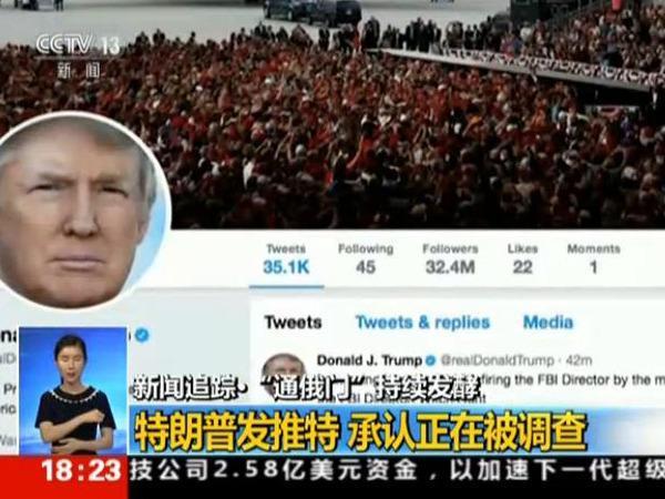 """""""通俄门""""持续发酵:特朗普发推特承认正在被调查"""