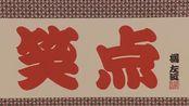 【生肉/笑点】1624期(19980719/20200318重播)