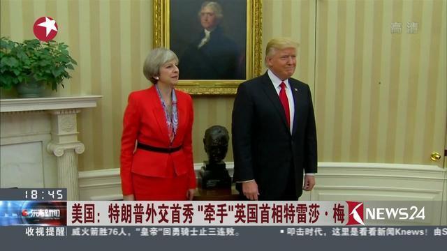 """美国:特朗普外交首秀""""牵手""""英国首相特雷莎·梅"""