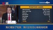 纽约州新冠肺炎确诊病例增至142人【突发美国】
