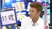 2013.07.22 23 康熙来了完整版 男女交往中说过最大的谎言!!