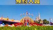 终于等到你!#上海迪士尼 乐园5月11日起实行限流重新开放!
