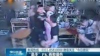 黑带级别跆拳道高手对阵散打高手 引发混战..