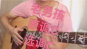 老男孩-筷子兄弟, 原版吉他弹唱(附吉他谱)