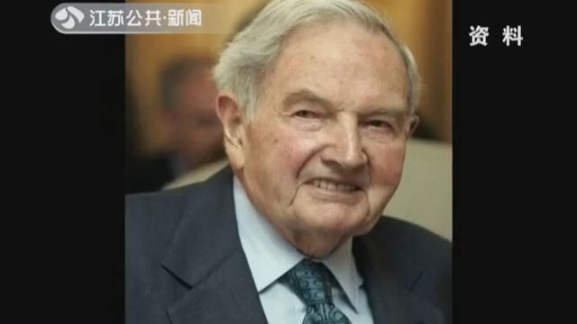 美国亿万富翁戴维·洛克菲勒去世 享年101岁