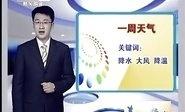 气象先生 白鹏 中央新闻联播 天气预报 泰安www.lianxiang.cc