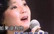 18土豆网-邓丽君歌曲全集(上集)-0004_标清