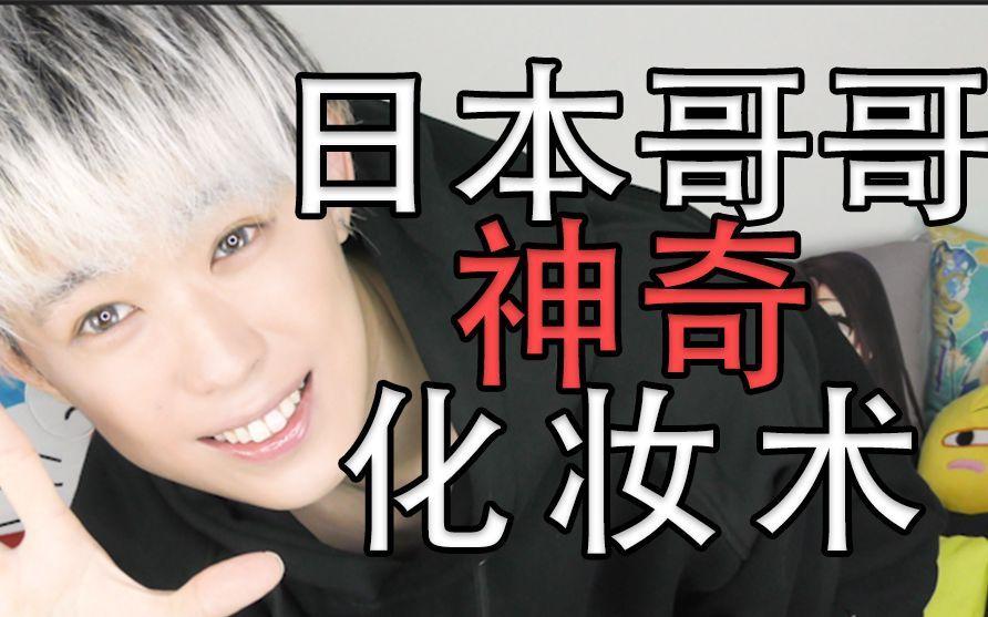 【一之濑79】日本人哥哥de化妆术!!【别笑】