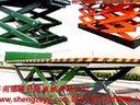 东方升降货梯400-690-0628 www.shengzeyy.com东方升降机 东方液压货梯 东方登车桥
