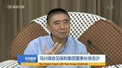 马兴瑞会见保利集团董事长徐念沙