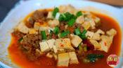 中华美食 麻婆豆腐 鲜香麻辣