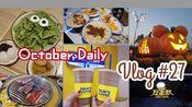 【日常Vlog #27】2019.10月日常 |合伙鸡冰室|怪物冰屋|螺蛳粉|上海美食|迪士尼万圣节|白钟元咖啡|烤肉|探店