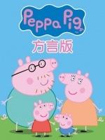 小猪佩奇 方言版合集