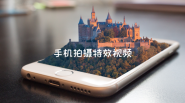 【黑马公社572】又一朋友圈装X神技,手机也能拍摄VR大片