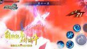 《九剑魔龙传》2017无双仙侠扛鼎之作