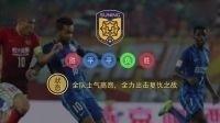 超级杯前瞻|全球体育足球大数据:广州恒大vs江苏苏宁