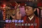 [广清影院]帝女花_马浚伟、佘诗曼 - 帝女芳魂 主题曲