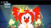 2011卡酷卫视春晚:么么公主《摩尔欢乐颂》