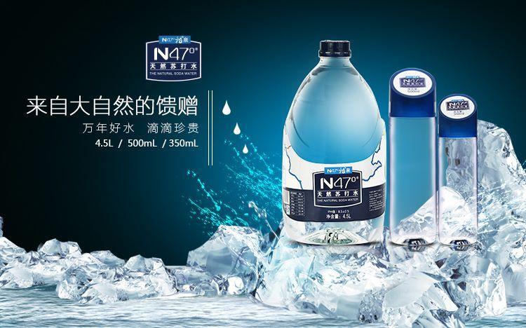 一日一杯(156期)——克东 N47° 天然苏打水