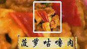美食天下菜谱 菠萝咕噜肉的做法