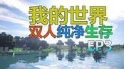 【梦岚】峡谷小白反复死亡和原始土屋 我的世界双人生存EP3(东游篇)