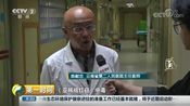 [第一时间]云南:男子误食野生菌中毒 空中转院大抢救