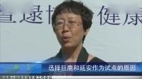 2017慢性病综合防控研讨会-新闻采访北京逯博士行为医学研究院院长杜彩霞