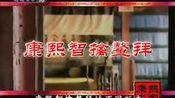 ★百家讲坛:清十二帝疑案04康熙(上)阎崇年