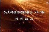 网页游戏全自动挂机赚钱软件☆昊天科技