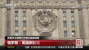 [中国新闻]多国关注美国对伊朗实施新制裁