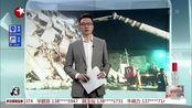 台南地震搜救告一段落 遇难人数升至116人
