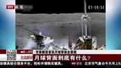 专家解读首张月球背面全景图:月球背面到底有什么?