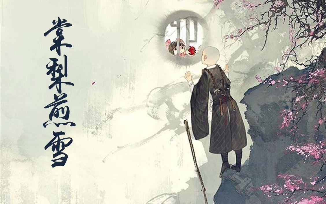 【将合】棠梨煎雪(咬字好欢脱哈哈哈)