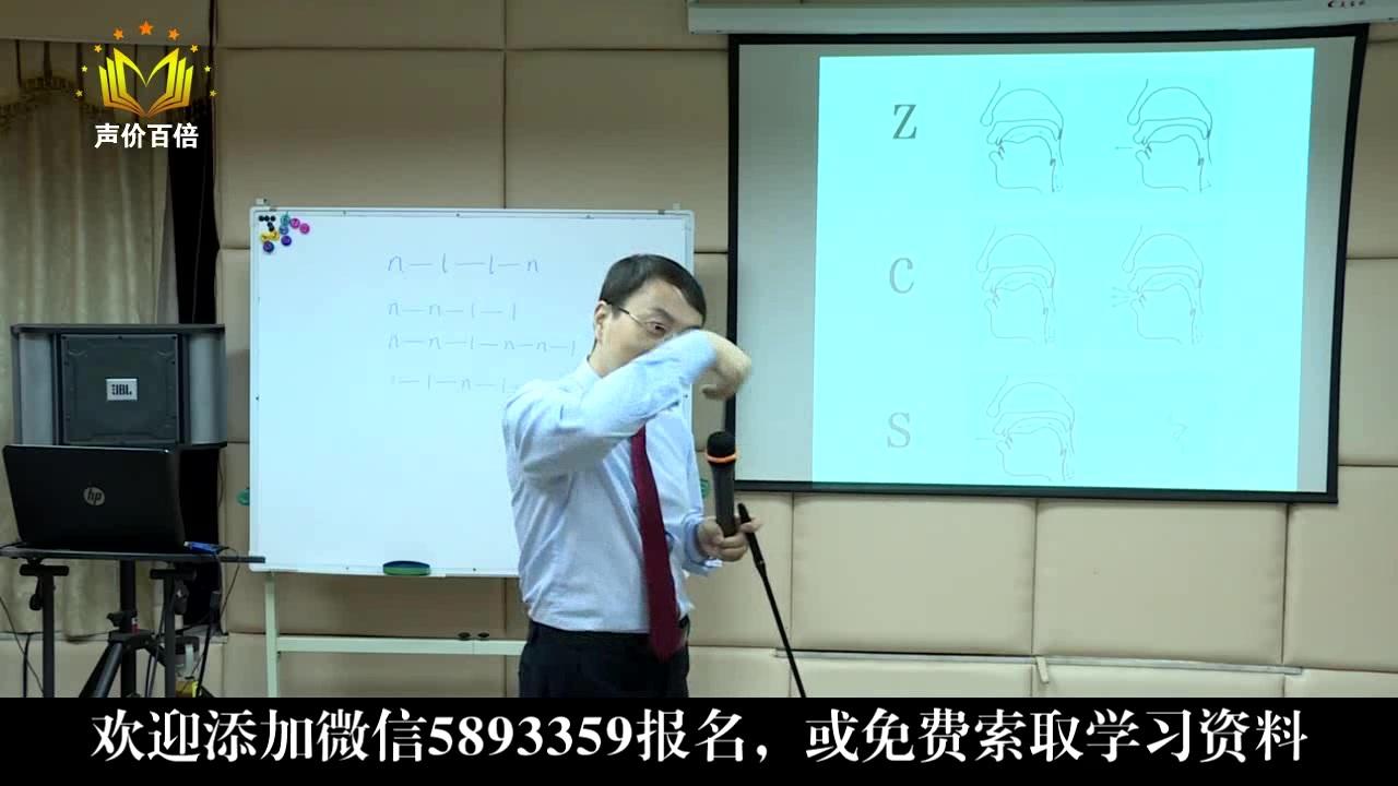 《普通话训练营实况》第2版07声母zcs