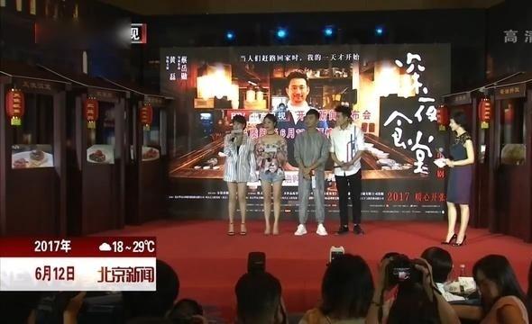 都市情感剧《深夜食堂》今晚登陆北京卫视