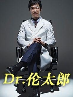 Dr 伦太郎