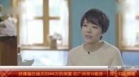 涉嫌骗汪涵夫妇800万的闺蜜 在广州有12套房