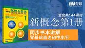 L97-98 中英互译练习丨作业