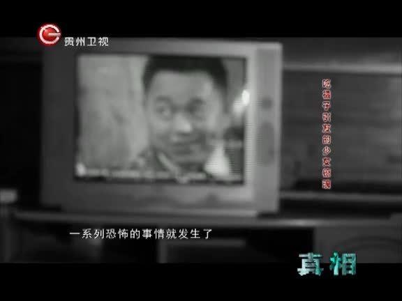 真相 2015第159集精选